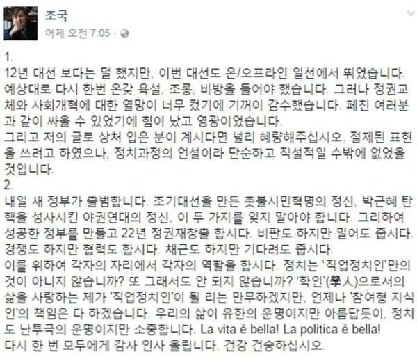 """'청와대 민정수석' 조국 교수 """"온갖 욕·조롱 들어…정권교체 열망 커 감수"""""""