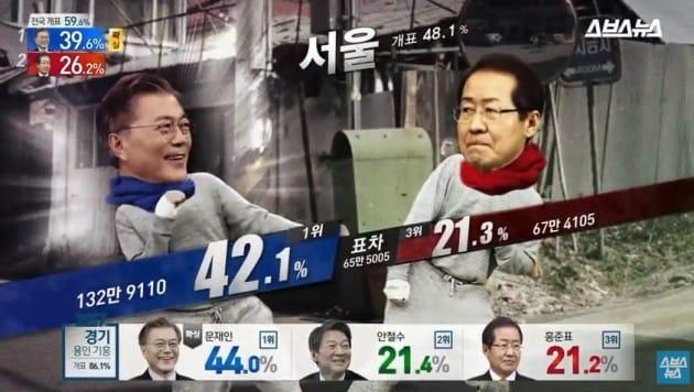 """SBS 개표방송 지켜본 일본 네티즌 반응 """"대체 어떻게 만든 거지?"""""""