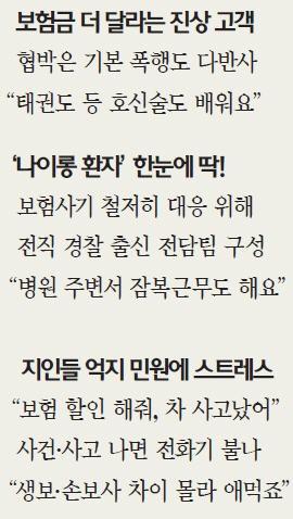 """[김과장&이대리] 보험사 경력 10년…""""진료 차트 분석요? 의사 뺨치죠"""""""