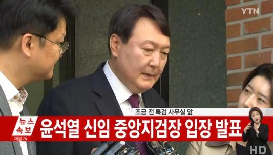 """윤석열 신임 중앙지검장 """"너무 벅찬 직책…최선 다하겠다"""""""