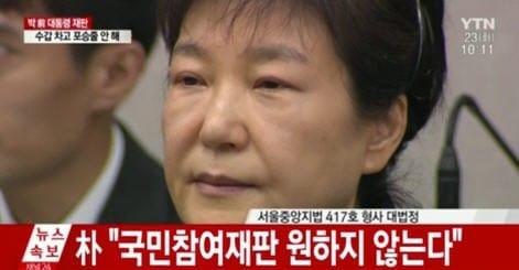 박근혜 전 대통령 재판(YTN 뉴스화면)