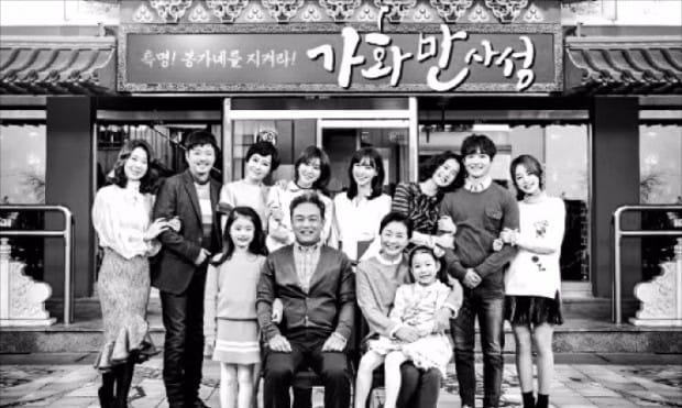 CJ E&M 자회사인 스토리플랜트가 제작한 드라마 '가화만사성'.