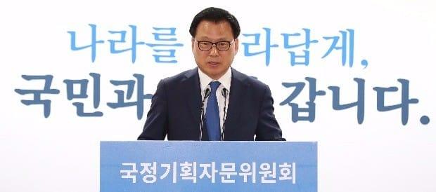 """'국방개혁 2.0' 시행…국정기획위 """"누리과정도 전액 국고부담"""""""