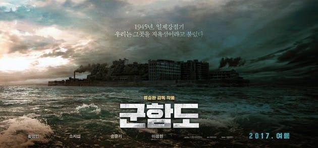 '군함도', 해외서도 뜨거운 관심…역대 최고 가격으로 113개국 선판매