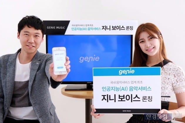 지니뮤직이 8일 음성 인식 기반의 인공지능 서비스 '지니보이스'를 선보였다. / 사진=지니뮤직 제공