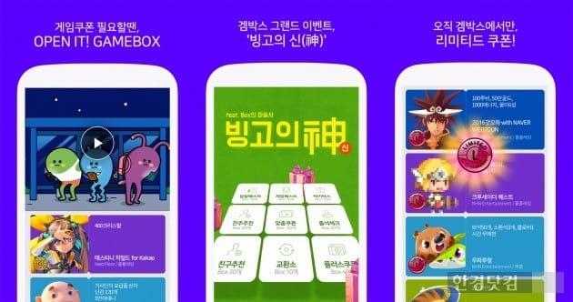 NHN엔터테인먼트가 모바일 게임 쿠폰 앱 '겜박스'의 대규모 업데이트를 진행하며 각종 이벤트를 펼친다. / 사진=NHN엔터테인먼트 제공