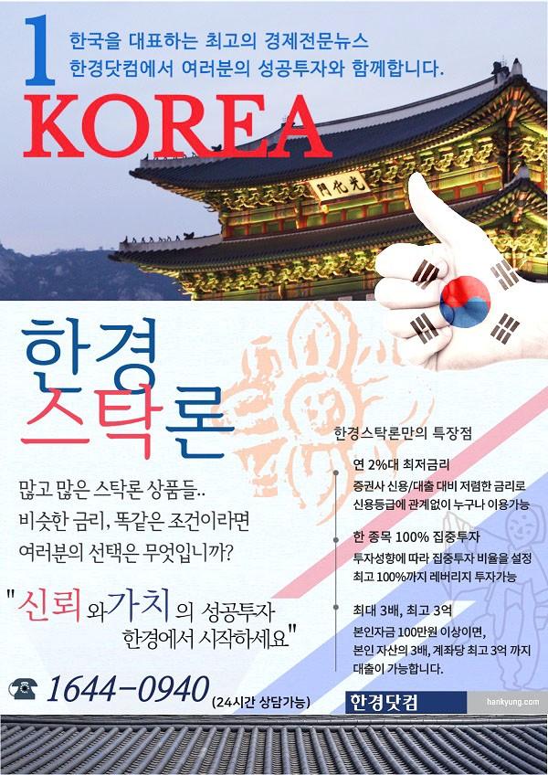 """【한경STOCK】 국민 주식자금 """"국내 최저금리 도전!"""""""