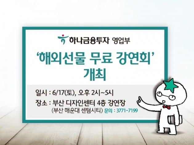 하나금융투자, 부산서 해외선물 무료 강연회 개최