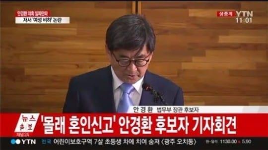 안경환, 아들 고등학교·불법 혼인신고 논란 / YTN 방송 캡처