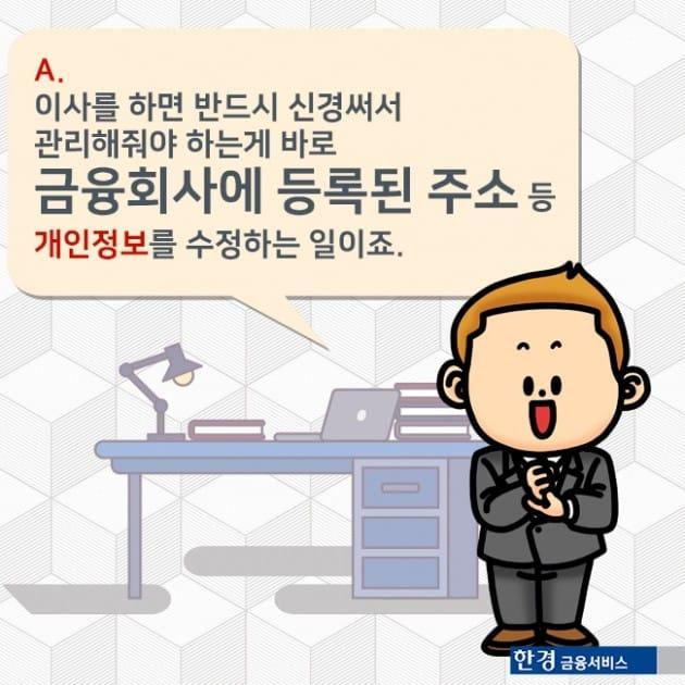 [카드뉴스][한경금융서비스] 흩어져 있는 금융주소, 한 번에 해결하세요