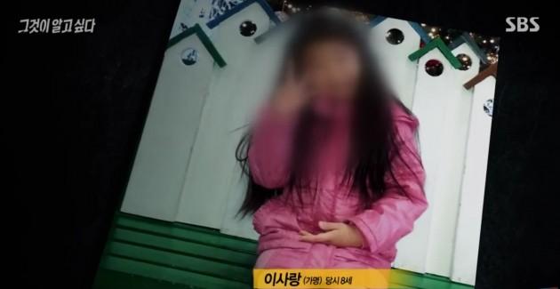 '그것이 알고싶다' 인천 초등생 살인사건