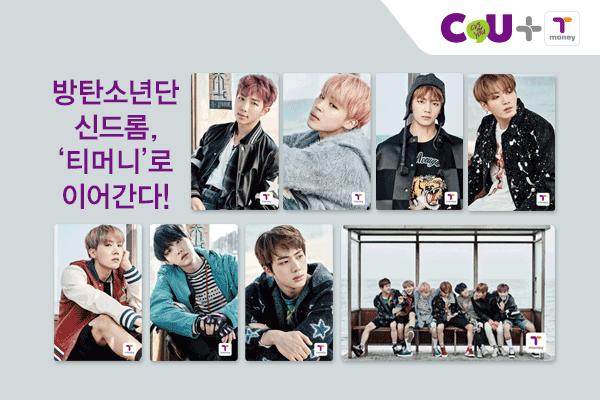 CU, '방탄소년단' CU 티머니 카드 단독 출시…25만장 한정판