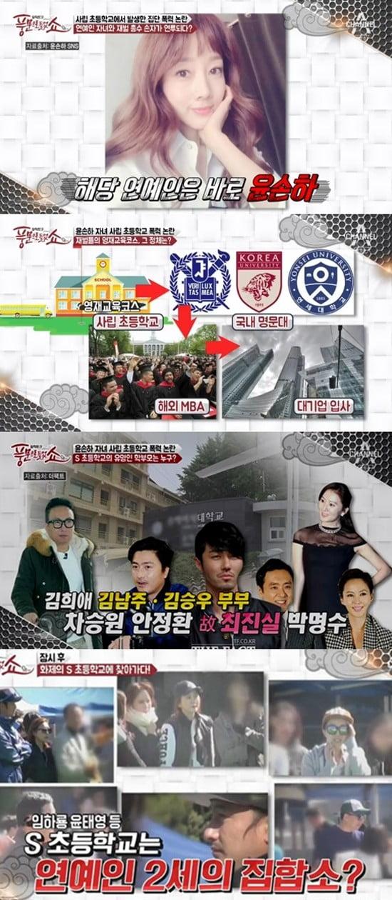 """""""그들만의 세상""""…연예인·재벌 자녀들 숭의초등학교 보내는 이유"""