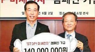롯데홈쇼핑, 미세먼지 방지 기금 후원