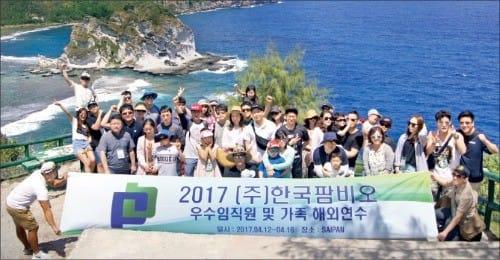 우수직원으로 뽑힌 한국팜비오 직원과 가족이 지난 4월 사이판으로 포상휴가를 다녀왔다.  한국팜비오 제공