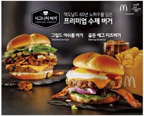 [2017 브랜드 고객충성도 대상] 맥도날드 시그니처 버거, 고객 입맛 잡은 프리미엄 수제버거