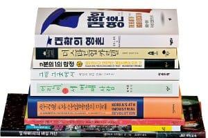 [책꽂이] 한국형 4차 산업혁명의 미래 등