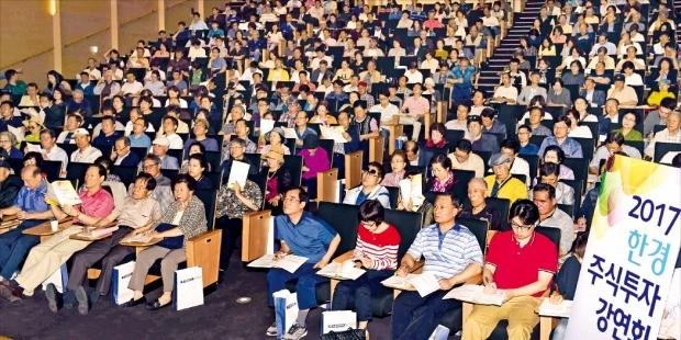 한국경제신문사가 지난 10일 개최한 '2017 주식투자 강연회'에서 개인투자자들이 강연을 듣고 있다. 신경훈 기자 khshin@hankyung.com