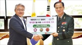 군인공제회, 50억원 군에 기부