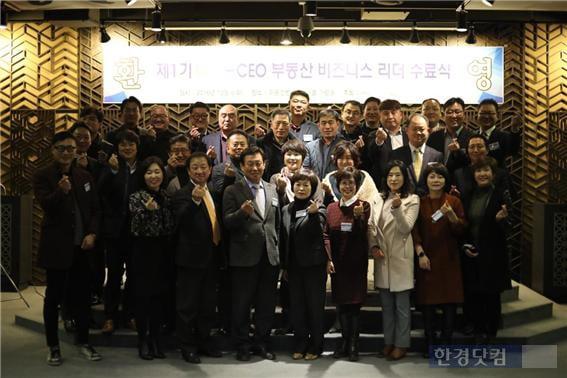 대전·충청 부동산 CEO 1기 수료식.