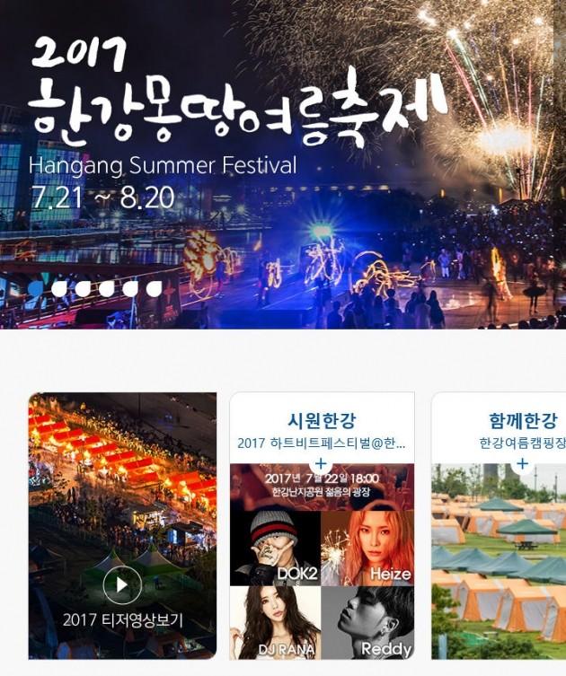서울시 '한강몽땅'축제_하트비트 페스티벌