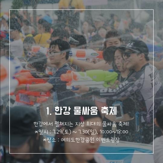 도심 속 바캉스…'한강몽땅축제' 하트비트 페스티벌 외 BEST 4
