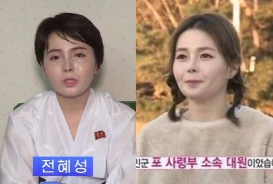 탈북녀 임지현 재입북 추정 /  우리민족끼리, TV조선 방송 캡처