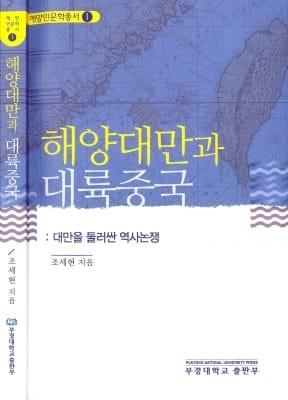 부경대 조세현 교수, 『해양대만과 대륙중국 - 대만을 둘러싼 역사논쟁』 발간