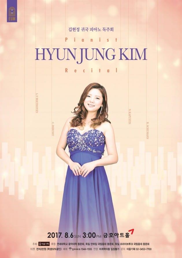 김현정 피아노 독주회…내달 6일 금호아트홀
