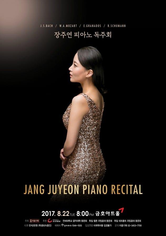 장주연 피아노 독주회…내달 22일 금호아트홀