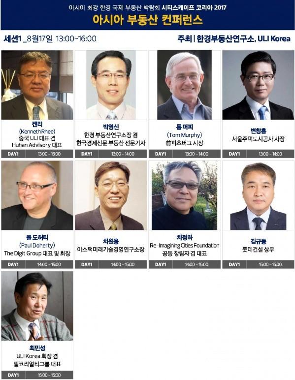 """""""세계적 부동산 전문가들 한자리에""""···'한경 아시아 부동산 서밋 2017'"""