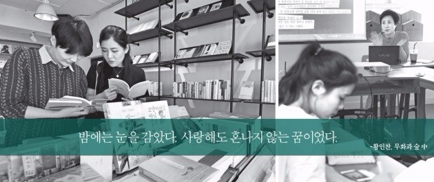 시집 전문 서점 위트앤시니컬(왼쪽), 시·소설 습작 아카데미 처음학당