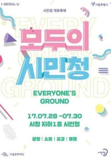 서울시민이 직접 만드는 축제…'모두의 시민청' 28일 개막