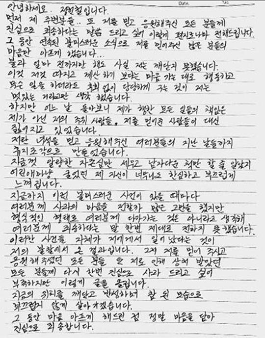 아이언 자필사과문 (사진출처= 아이언 인스타그램)