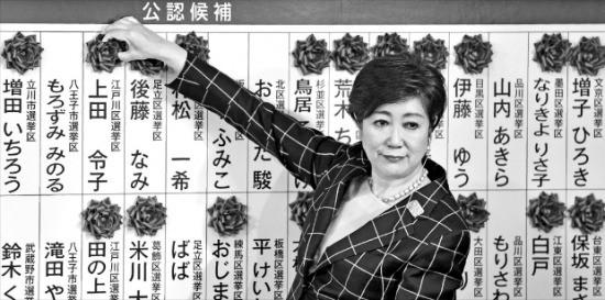 고이케 유리코(小池百合子) 도쿄도지사가 2일 밤 도쿄도의회 선거 개표를 지켜보면서 자신이 이끄는 '도민우선회(도민퍼스트회)' 소속 후보자 이름에 당선을 의미하는 표식을 붙이고 있다.  도쿄교도연합뉴스