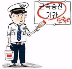 """""""30년 일해도 경위""""…'머나먼' 경찰 근속승진"""
