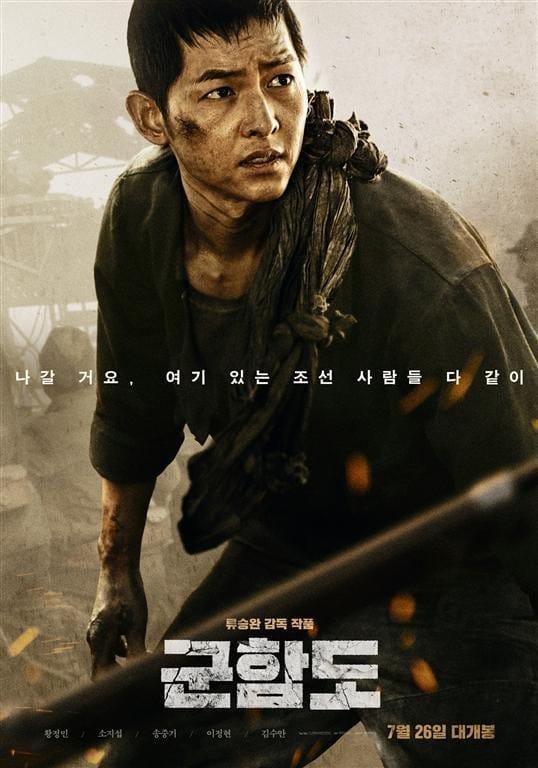 영화 '군함도' 일부 극장 예매 시작