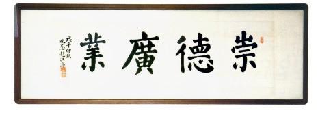 """고(故)조홍제 회장이 조석래 회장에게 남겨준 '숭덕광업' 글귀. """"덕을 높이고 업을 넓혀라""""란 뜻을 담고 있다."""