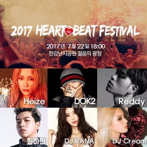 무더위 날릴 '2017 하트비트 페스티벌' 오는 22일 개막