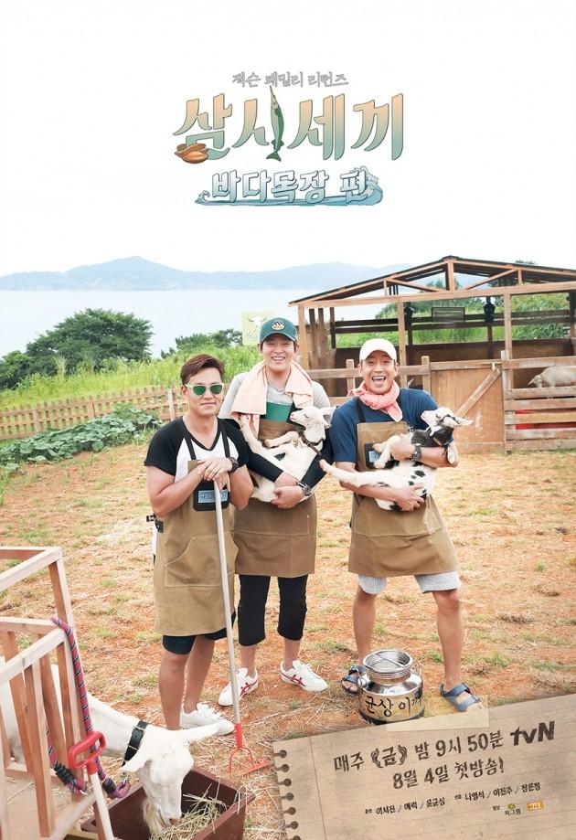 '삼시세끼 바다목장 편' 이서진 에릭 윤균상 /사진=tvN
