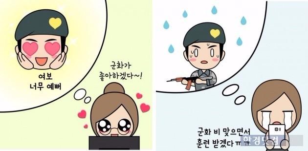 페이스북에 짧은 '군인 웹툰'을 올렸다. 군인 남자친구를 기다리는 곰신의 심정을 담은 캐릭터와 이미지들이 관심을 받았다.