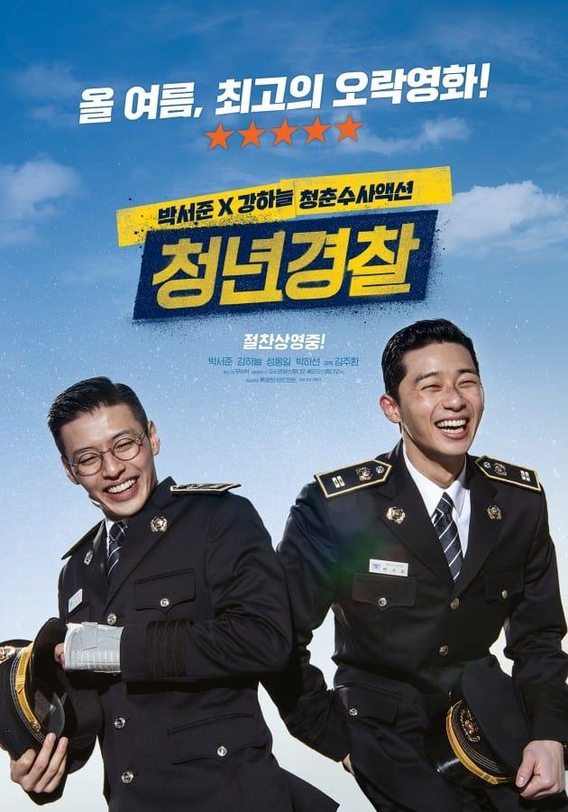 '청년경찰' 200만 돌파