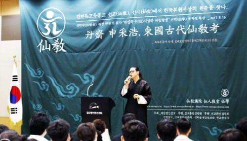 민족종교 선교(仙敎), '한민족 선(仙)사상과 독립항쟁' 공개 강연회 개최