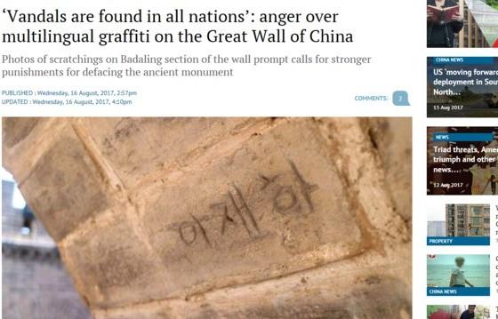 만리장성에 새겨진 한글 낙서… 중국인들 '분노'
