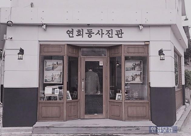 서울 서대문구 연희동 한적한 주택가. 1970~80년대에 지어진 주택가들이 즐비한 골목에 위치한 '연희동 사진관'.  / 사진=조아라 기자 rrang123@hankyung.com
