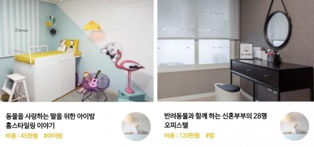 """[조아라의 청춘극장] """"집 꾸미기 막막한가요?""""…토니안도 반한 '홈디' 창업기"""
