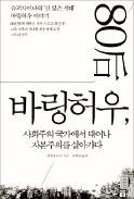"""[책마을] """"꿈꾸는 것도 사치""""…중국판 '헬조선'"""