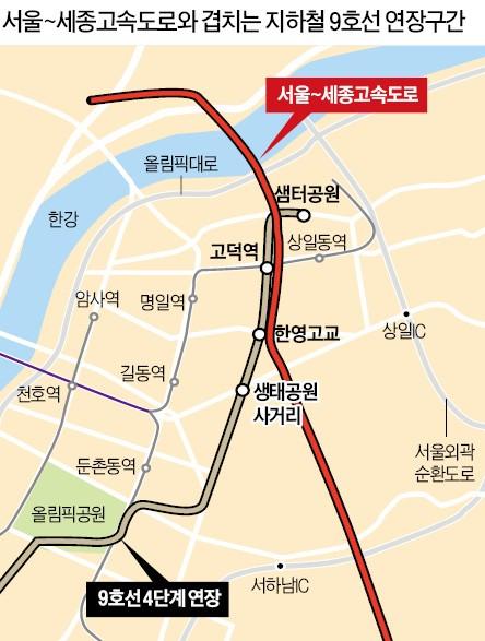 정부-강동구 '9호선 4단계 연장' 갈등 증폭