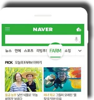 [한경·네이버 FARM] 생생한 농부들의 스토리 힘!…'더농부 블로그' 1천만명 클릭