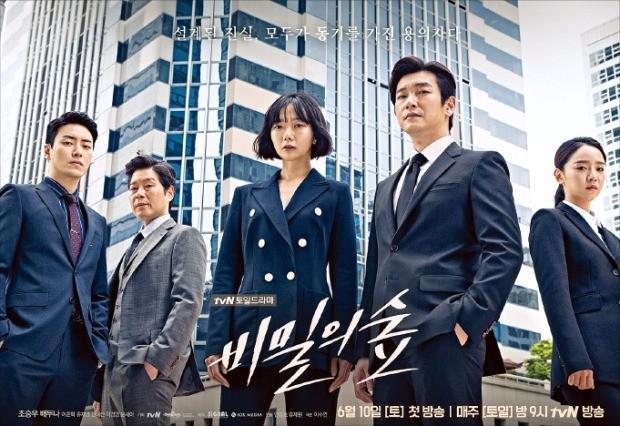 신인 작가 이수연이 쓴 tvN 드라마 '비밀의 숲'.  CJ E&M 제공
